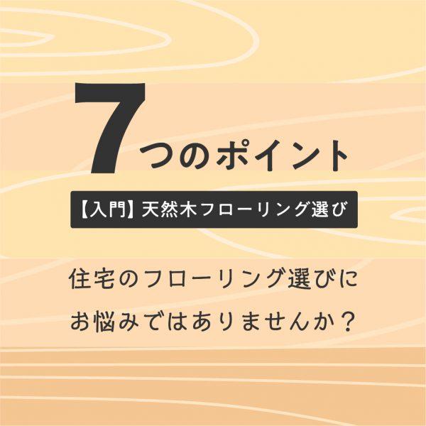 株式会社伊勢通様/アニメーション動画
