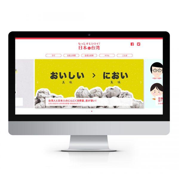 もっとオモシロイ!日本と台湾/Webメディアサイト