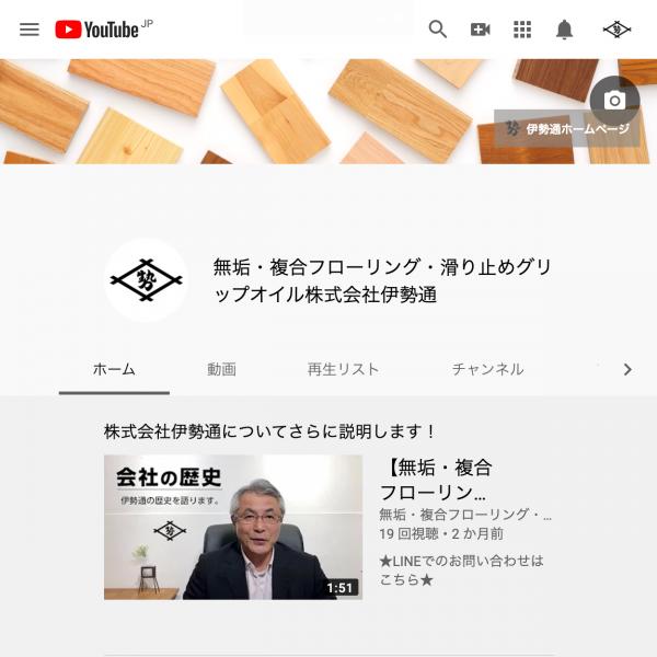株式会社伊勢通様/Youtubeチャンネル