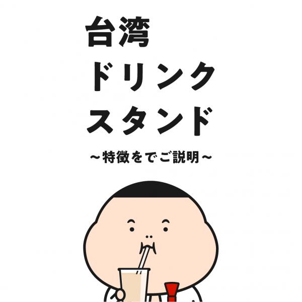 台湾ドリンクスタンド/アニメーション動画